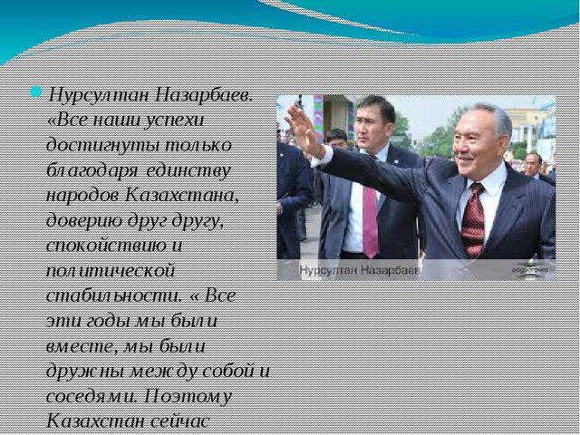 Нурсултан Назарбаев. «Все наши успехи достигнуты только благодаря единству на...