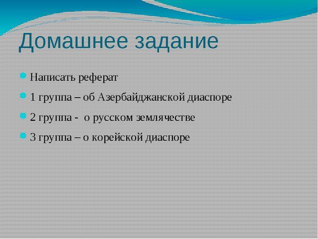 Домашнее задание Написать реферат 1 группа – об Азербайджанской диаспоре 2 гр...
