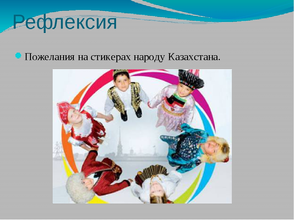 Рефлексия Пожелания на стикерах народу Казахстана.