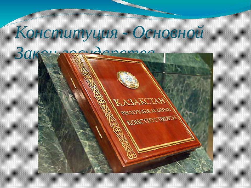 Конституция - Основной Закон государства