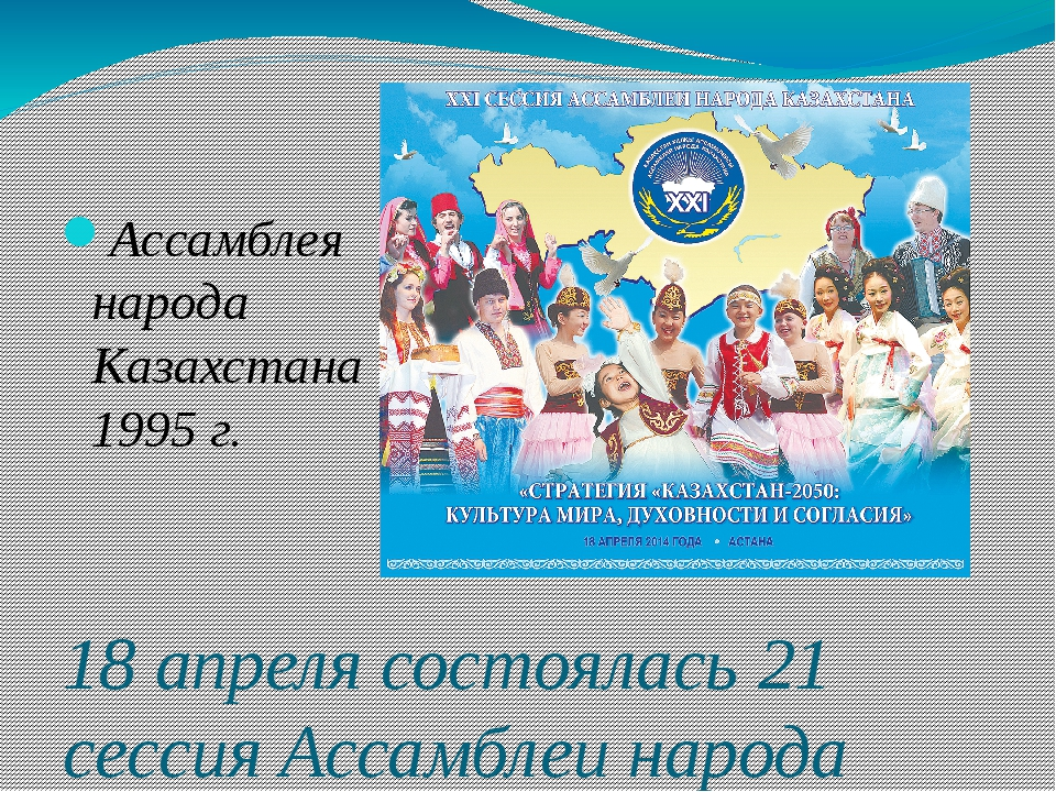 18 апреля состоялась 21 сессия Ассамблеи народа Казахстана 1 мая - ? Ассамбле...