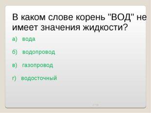 """1.7.10 В каком слове корень """"ВОД"""" не имеет значения жидкости? а) вода б) водо"""