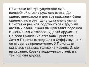 1.7.10 Приставки всегда существовали в волшебной стране русского языка. До од