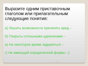 1.7.10 Выразите одним приставочным глаголом или прилагательным следующие поня
