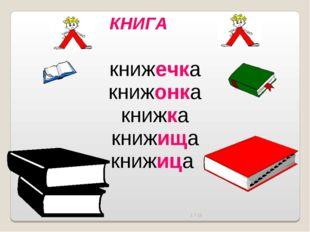 1.7.10 КНИГА книжечка книжонка книжка книжища книжица