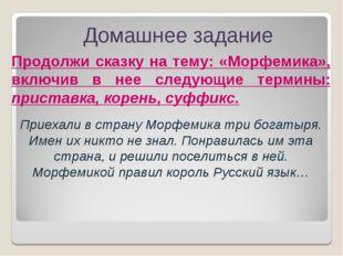 Продолжи сказку на тему: «Морфемика», включив в нее следующие термины: приста