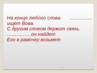 1.7.10 На конце любого слова  ………….. ищет Вова. С другим словом держит св
