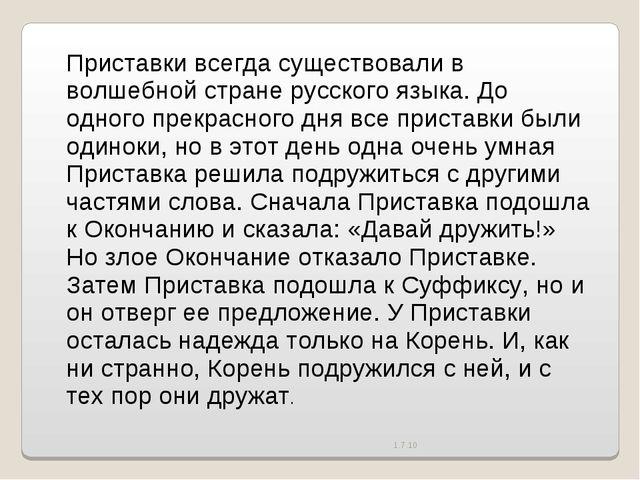 1.7.10 Приставки всегда существовали в волшебной стране русского языка. До од...