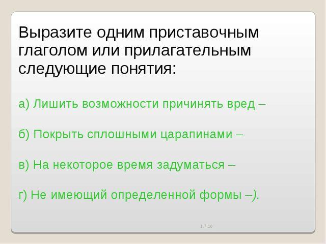 1.7.10 Выразите одним приставочным глаголом или прилагательным следующие поня...