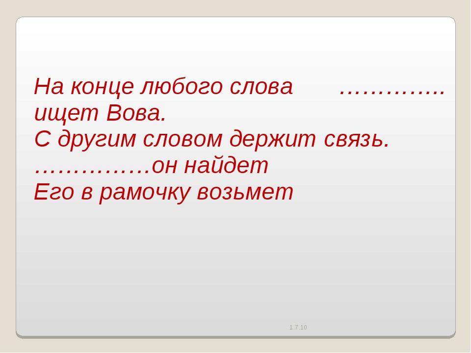 1.7.10 На конце любого слова  ………….. ищет Вова. С другим словом держит св...