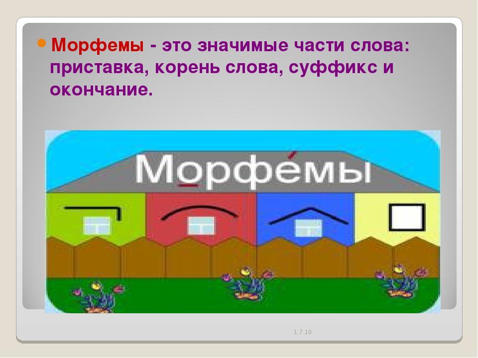 Морфемы - это значимые части слова: приставка, корень слова, суффикс и оконча...