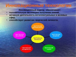 Инновационные технологии Инновационный подход обеспечивает: положительную мо