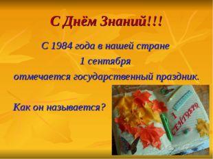 С Днём Знаний!!! С 1984 года в нашей стране 1 сентября отмечается государстве