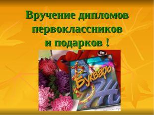 Вручение дипломов первоклассников и подарков !