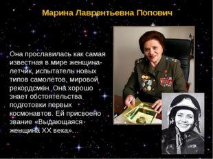 Она прославилась как самая известная в мире женщина-летчик, испытатель новых