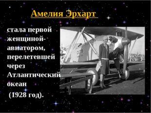 Амелия Эрхарт стала первой женщиной-авиатором, перелетевшей через Атлантическ