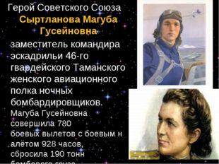 Герой Советского Союза Сыртланова Магуба Гусейновна заместитель командира эс