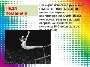Надя Команечи Всемирно известная румынская гимнастка. Надя Команечи вошла в
