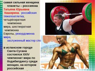 самая сильная женщина планеты – россиянка Татьяна Юрьевна Каширина.россий