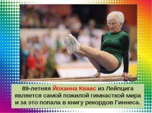 89-летняя Йоханна Кваас из Лейпцига является самой пожилой гимнасткой мира и