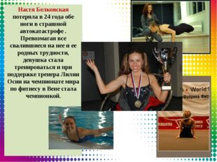 Настя Белковская потеряла в 24 года обе ноги в страшной автокатастрофе . Прев