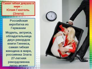 Самая гибкая девушка в мире – Юлия Гюнтель (Злата) Российская акробатка из Г