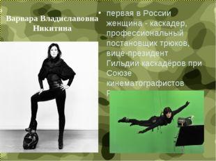 Варвара Владиславовна Никитина первая в России женщина - каскадер, профессион