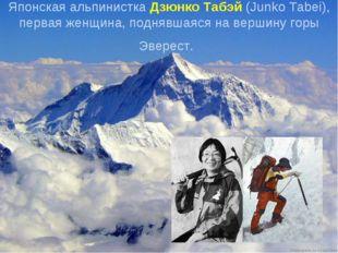 Японская альпинистка Дзюнко Табэй (Junko Tabei), первая женщина, поднявшаяся