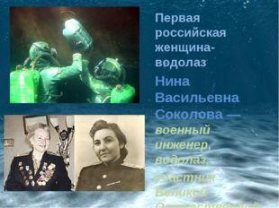 Первая российская женщина-водолаз Нина Васильевна Соколова — военный инжене