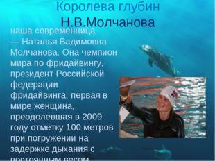 Королева глубин Н.В.Молчанова наша современница —Наталья Вадимовна Молчанов