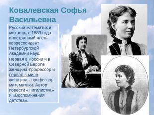 Ковалевская Софья Васильевна Русский математик и механик, с 1889 года иностра