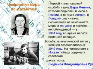 Чемпионки мира по шахматам Первой «титулованной особой» сталаВера Менчик, к