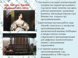 Ада Августа Лавлейс (Байрон) (1815-1852). Она вошла в историю компьютерной те