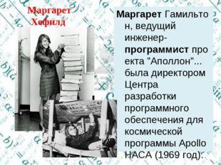 "Маргарет Хефилд МаргаретГамильтон, ведущий инженер-программистпроекта ""Апол"