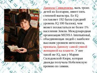 Даниэла Симидчиева, мать троих детей из Болгарии, имеет пять степеней магистр
