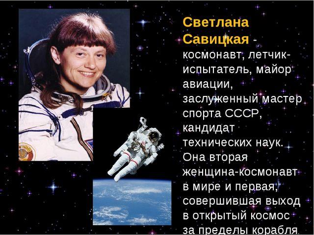 Светлана Савицкая - космонавт, летчик-испытатель, майор авиации, заслуженный...