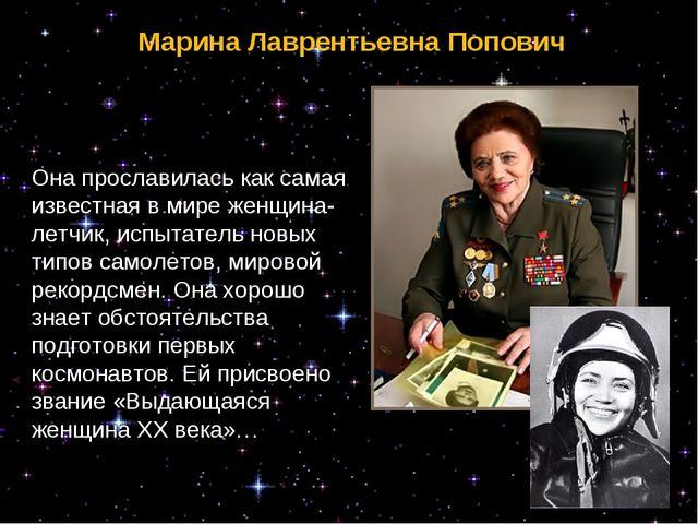 Она прославилась как самая известная в мире женщина-летчик, испытатель новых...