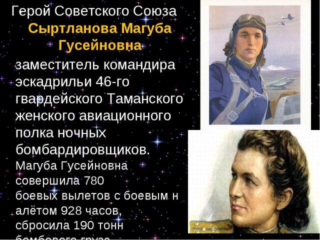 Герой Советского Союза Сыртланова Магуба Гусейновна заместитель командира эс...