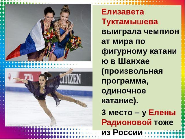Елизавета Туктамышева выигралачемпионатмирапо фигурномукатанию в Шанхае...