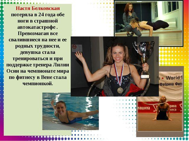 Настя Белковская потеряла в 24 года обе ноги в страшной автокатастрофе . Прев...