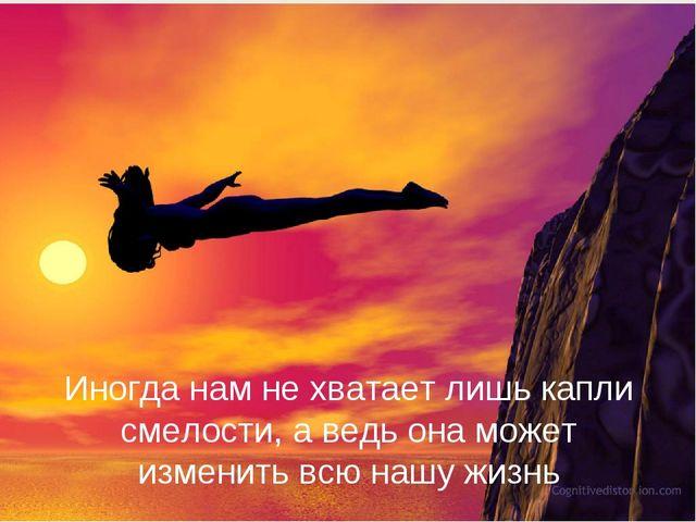 Иногда нам не хватает лишь капли смелости, а ведь она может изменить всю нашу...