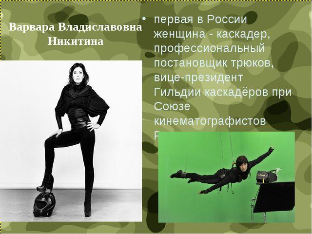 Варвара Владиславовна Никитина первая в России женщина - каскадер, профессион...