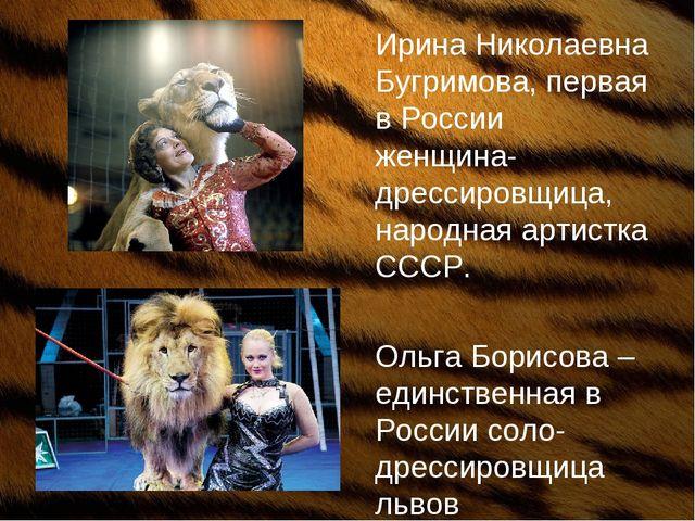Ирина Николаевна Бугримова, первая вРоссии женщина-дрессировщица, народная...