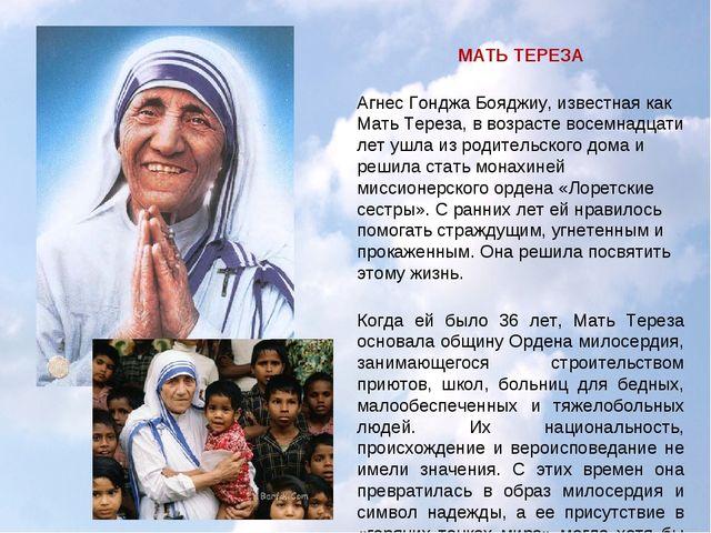 МАТЬ ТЕРЕЗА Агнес Гонджа Бояджиу, известная как Мать Тереза, в возрасте вос...