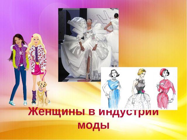 Женщины в индустрии моды