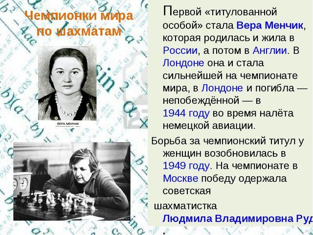Чемпионки мира по шахматам Первой «титулованной особой» сталаВера Менчик, к...