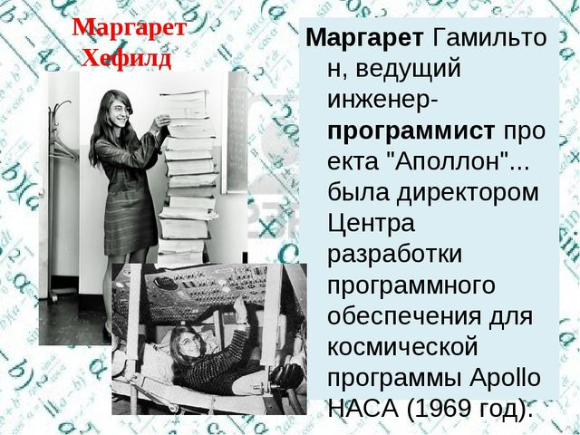 "Маргарет Хефилд МаргаретГамильтон, ведущий инженер-программистпроекта ""Апол..."