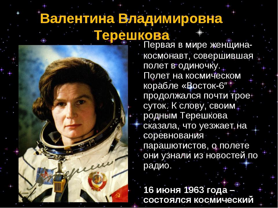 Валентина Владимировна Терешкова Первая в мире женщина-космонавт,совершивша...