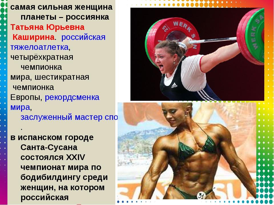 самая сильная женщина планеты – россиянка Татьяна Юрьевна Каширина.россий...