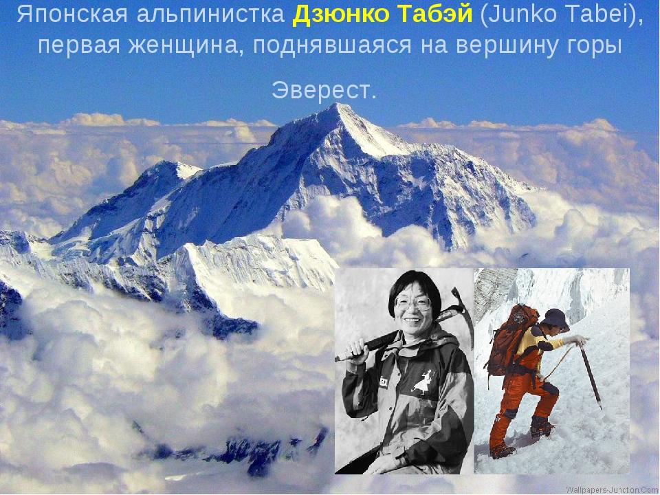 Японская альпинистка Дзюнко Табэй (Junko Tabei), первая женщина, поднявшаяся...
